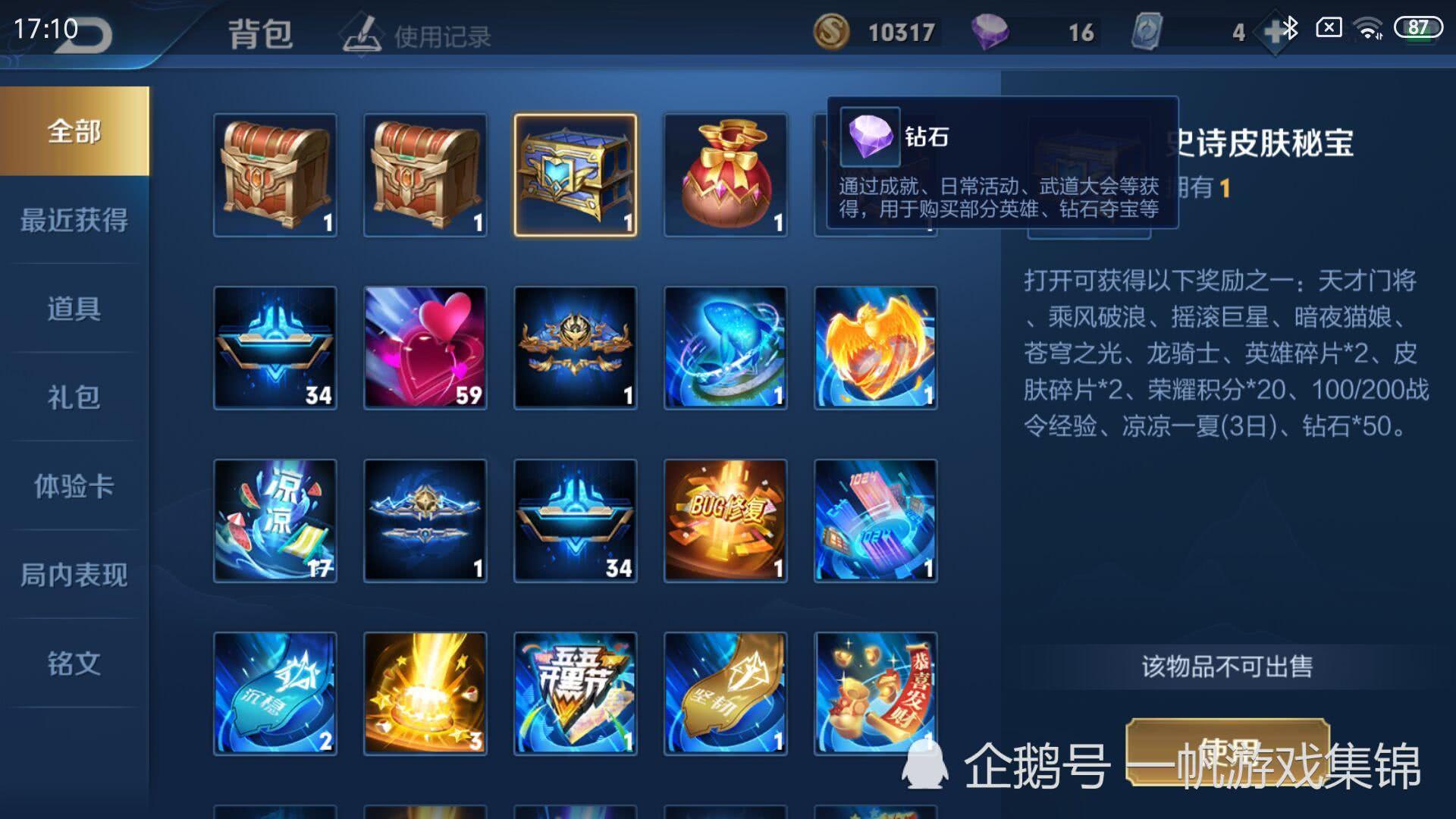 <b>王者荣耀:玩家无意打开十个箱子,收获两款永久皮,神豪都羡慕!</b>