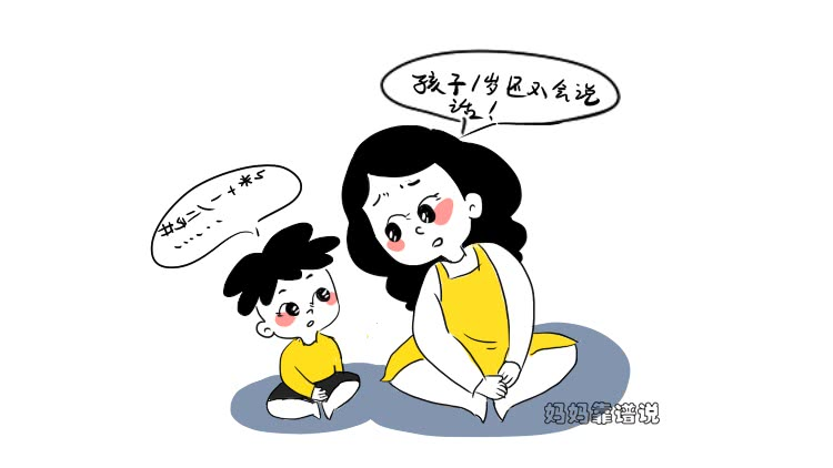孩子1岁还不会说话,奶奶坚持要剪舌根,医生:与这无关