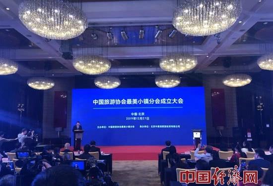 中国旅游协会最美小镇分会在京成立