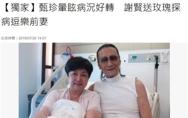 谢贤探望甄珍,亲自送玫瑰,曾多次力挺她,公开场合表示依旧爱她