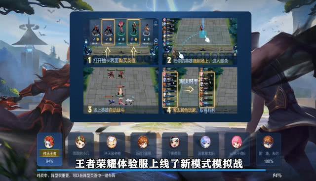 王者荣耀 第一次玩新模式模拟战 靠着3星火舞和程咬金逆袭翻盘