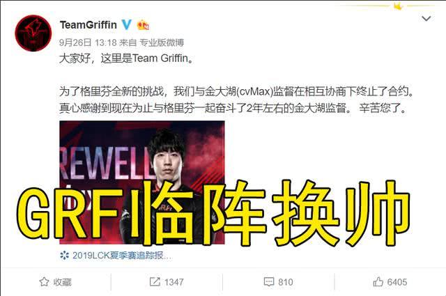 GRF临阵换帅?开除教练麦哥,管泽元:GRF反应过来了