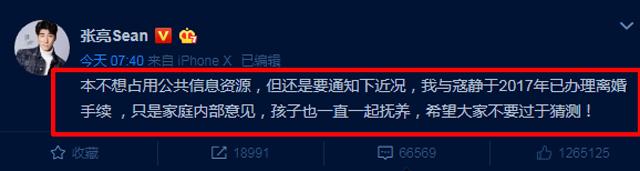 2019年离婚现在才官宣,张亮做法引质疑:感觉你是个挡箭牌
