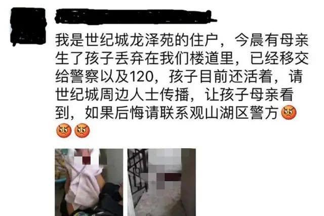 网友发现沾满血迹的婴儿,发朋友圈求助!生下她就应该对她负责