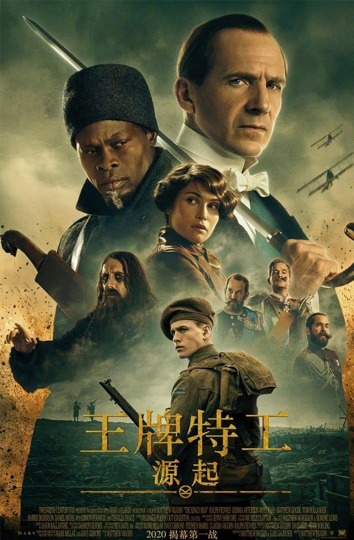 电影《王牌特工》发布新海报,上面的字幕太巧,粉丝误以为是王源