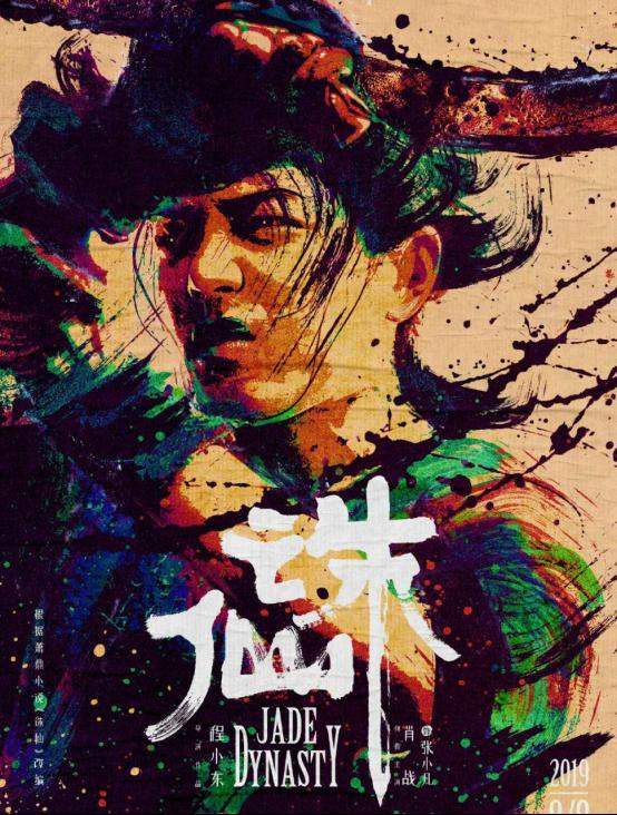 <b>电影《诛仙》定档912,肖战搭档孟美岐,李沁饰演陆雪琪</b>
