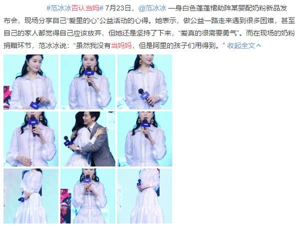 范冰冰现身否认怀孕谣言,穿白长裙身材发福胖了不少