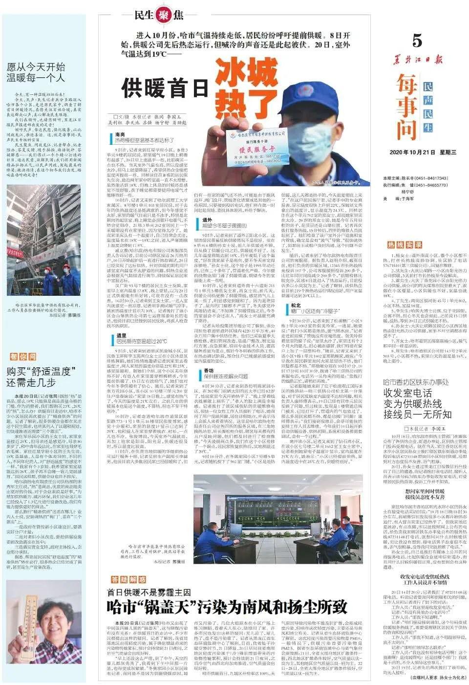 「线索征集通告有期限吗」哈尔滨警方征集孙丽莉等人违法犯罪线索的通告