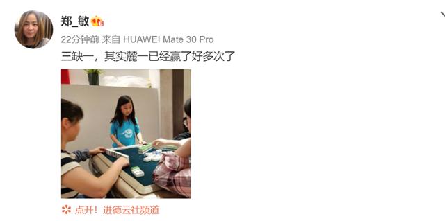 岳云鹏妻子在家打麻将三缺一,网友评论让小岳岳顶上