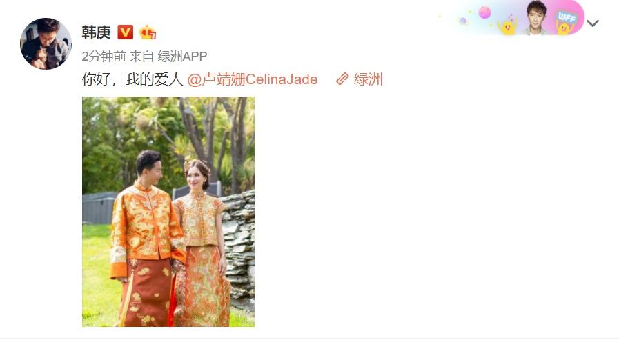韩庚卢靖姗官宣结婚,二人晒中式婚纱照相互表白,文案与官宣恋情时相对应