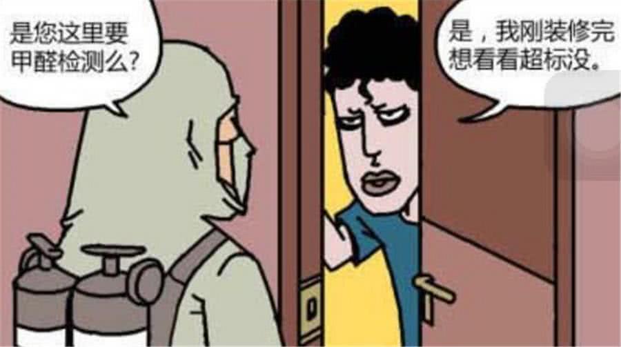 爆笑漫画:小伙搬新家准备检测甲醇,贪便宜选了廉价的服务!