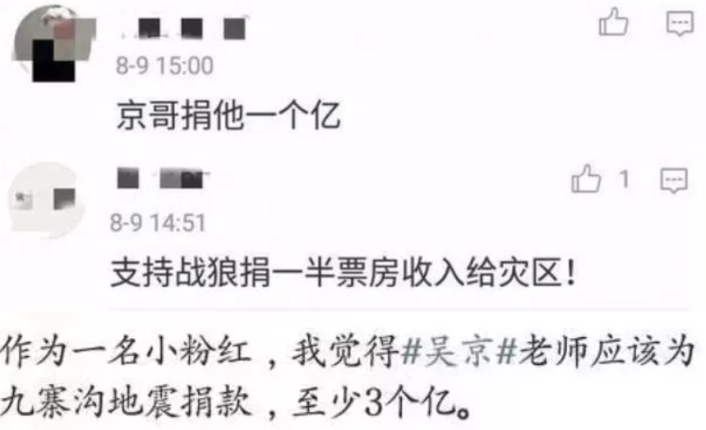 吴京票房228亿,和《长津湖》一起被逼捐,让我见识到人性的丑陋