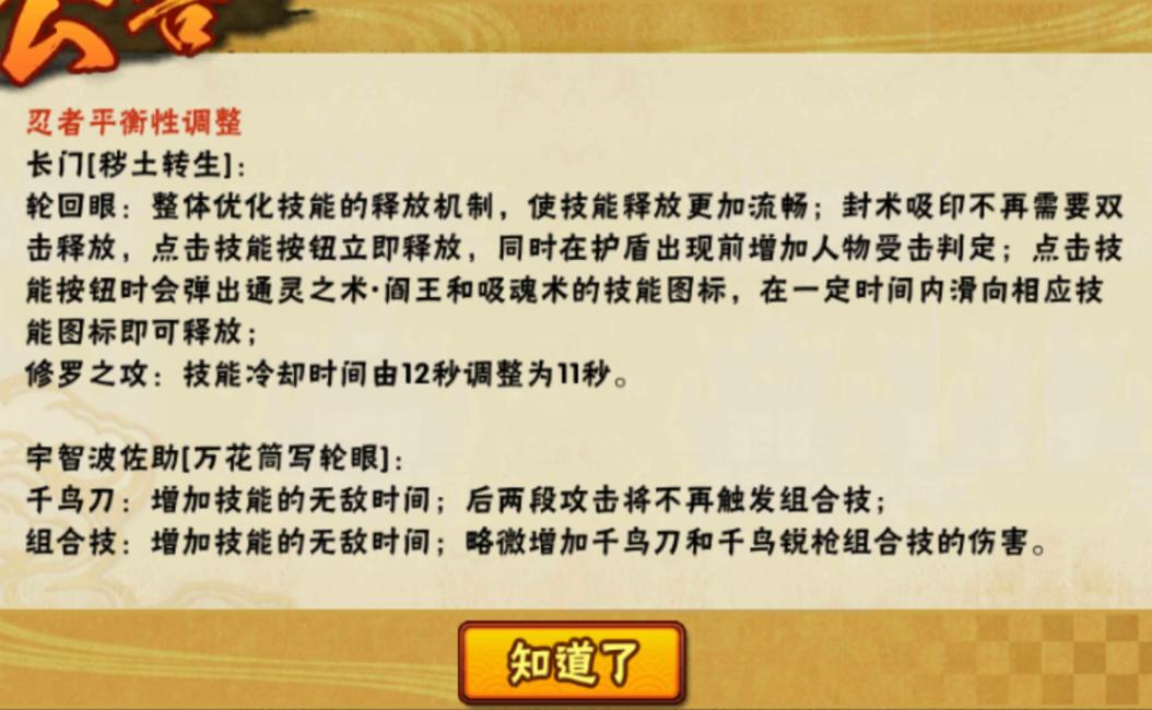 火影忍者手游:护盾出现前增加人物受击判定?长门被史诗级削弱?