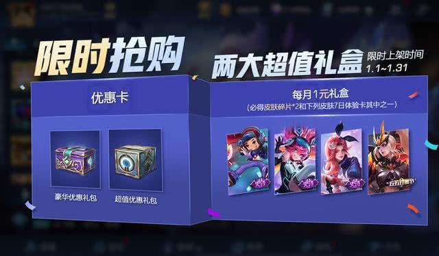 史诗皮肤4选1,李白凤求凰优化春节返场,有沈梦溪的玩家赚大了