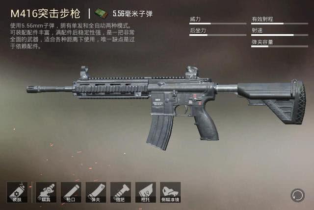 和平精英:它看似不起眼,却比M416好用,很多玩家都不知道!