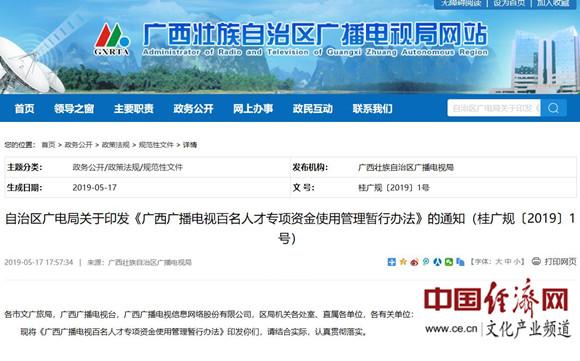 广西广播电视百名人才专项资金使用管理暂行办法出台