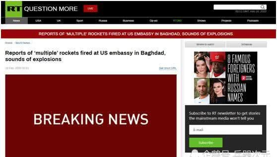 伊朗得寸进尺,6枚火箭弹命中美国大使馆,特朗普反击命令被否决