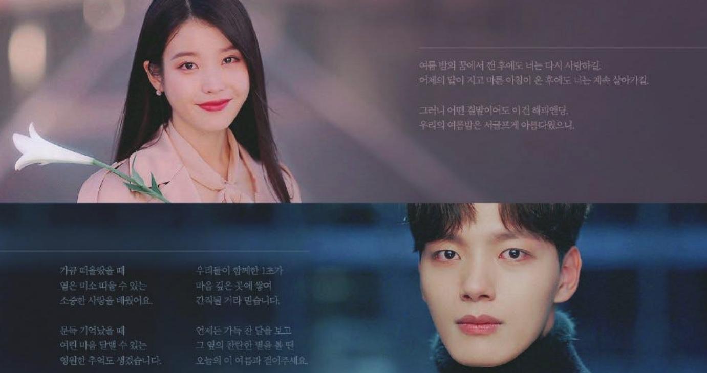 """《德鲁纳酒店》成今年tvN收视冠军!IU完美演绎""""满月社长"""""""