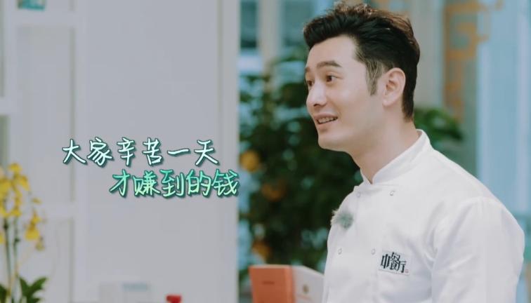 《中餐厅3》黄晓明任店长,口碑降至冰点,豆瓣评分创历史最低