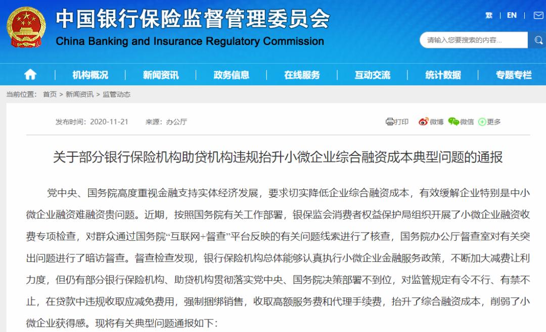 「中国保监会是干什么的」周末重磅!国务院、银保监会出手:工行、民生银行、平安集团被通报!
