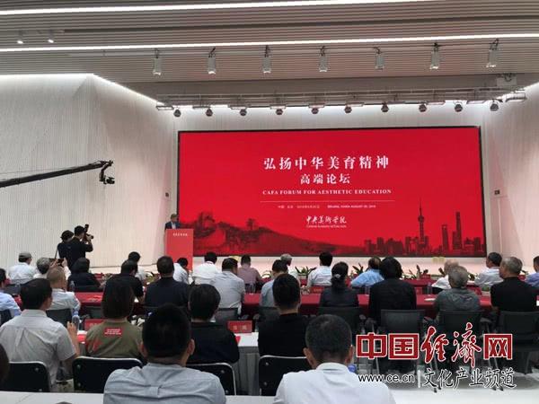 弘扬中华美育精神高端论坛在中央美术学院举行