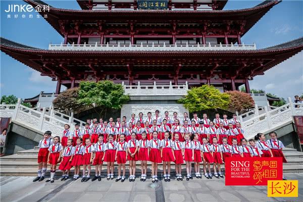 童声颂祖国 金科集美杯全国首届儿童合唱节唱响长沙