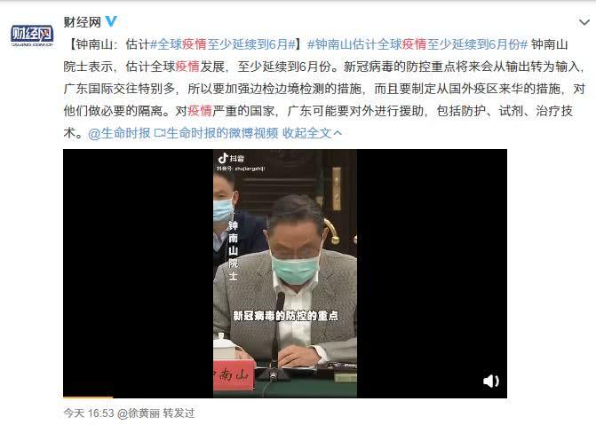 钟南山:疫情至少延续6月,关于疫情我们还需要记住什么?