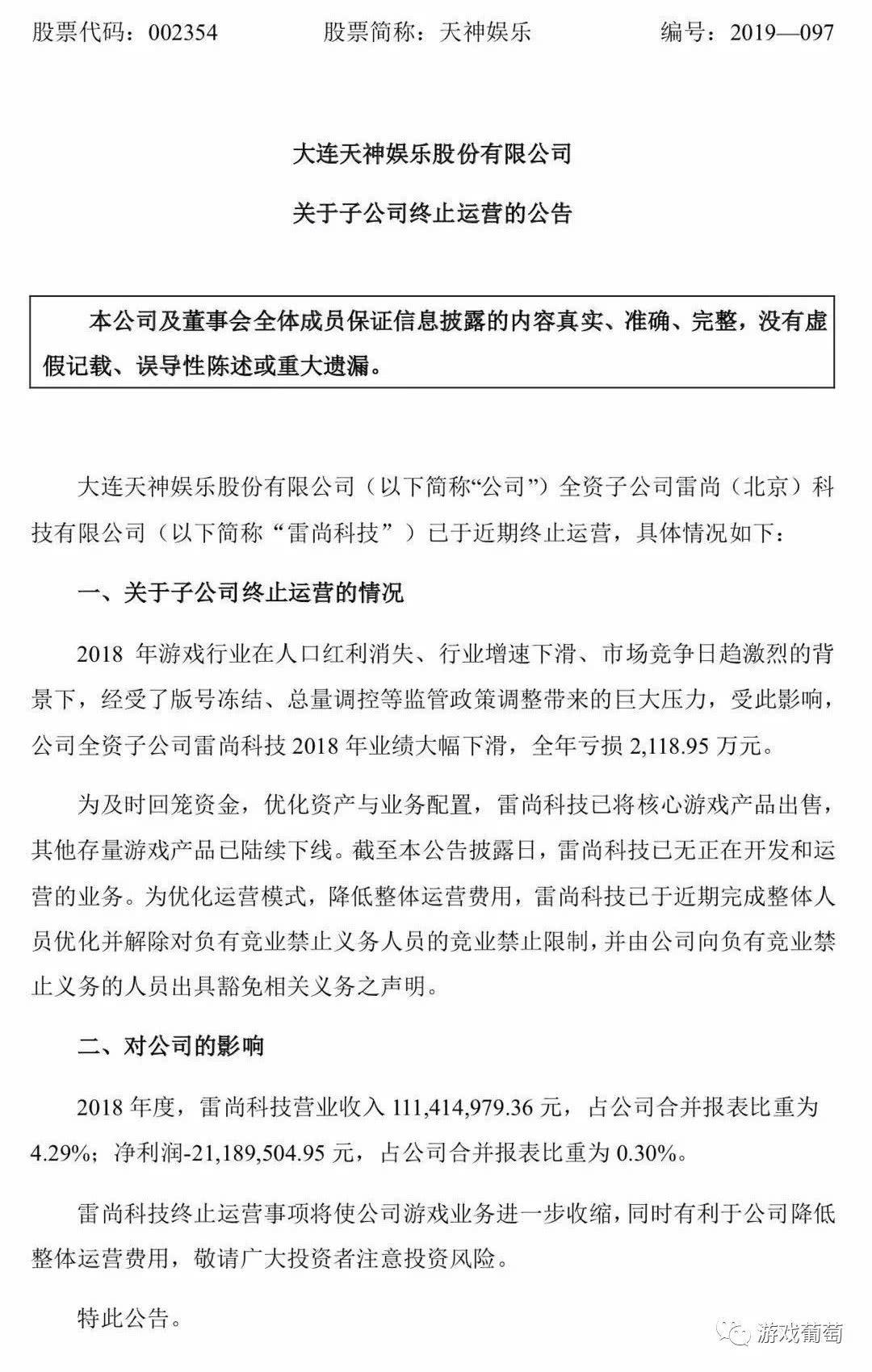 <b>天神娱乐子公司雷尚科技终止运营,后者2018年净亏损2118.95万元</b>