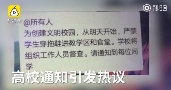 广东一高校食堂禁穿拖鞋进入,评论区吵翻了!你怎么看