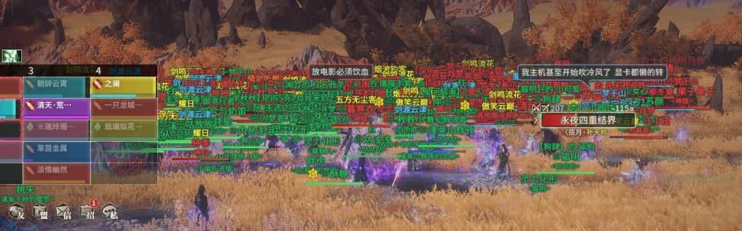 """古剑奇谭OL光明野成新战场,玩家天天激战,MLXG将被万人""""追杀""""?"""