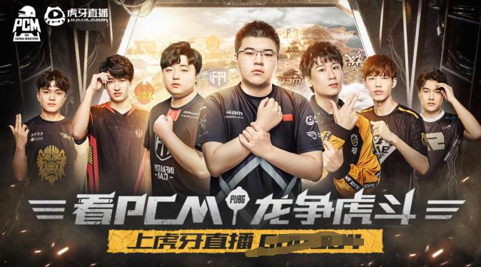 PCM:励志战队QM暂居第一,有望出国,神秘教练让人好奇