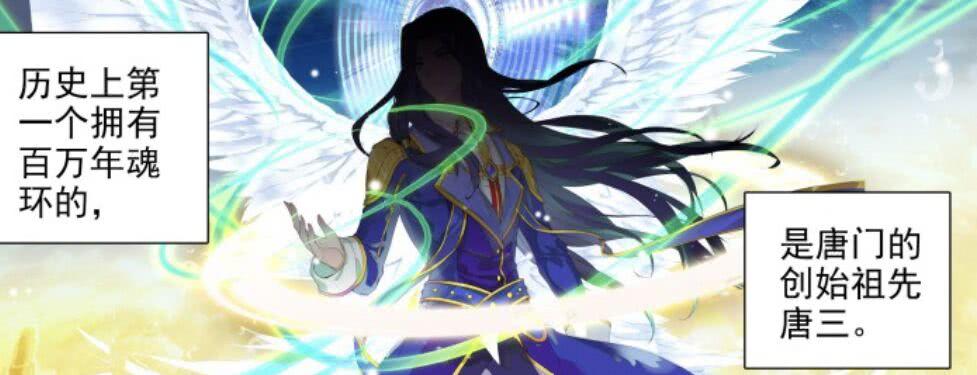 终极斗罗最新话提到了凶兽冰天雪女,漫迷们为啥让轩宇叫她姐姐?