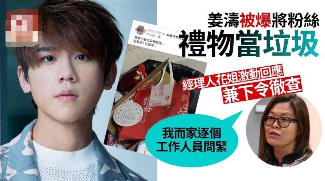 香港小鲜肉将粉丝礼物丢垃圾桶ViuTV高层:或是工作人员出错