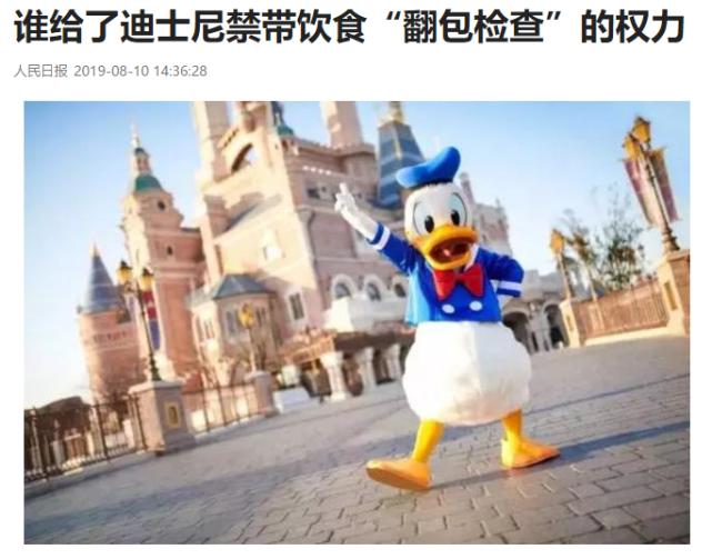 上海迪士尼翻包检查现场!检察员大喊:提前打开包,别耽误时间!