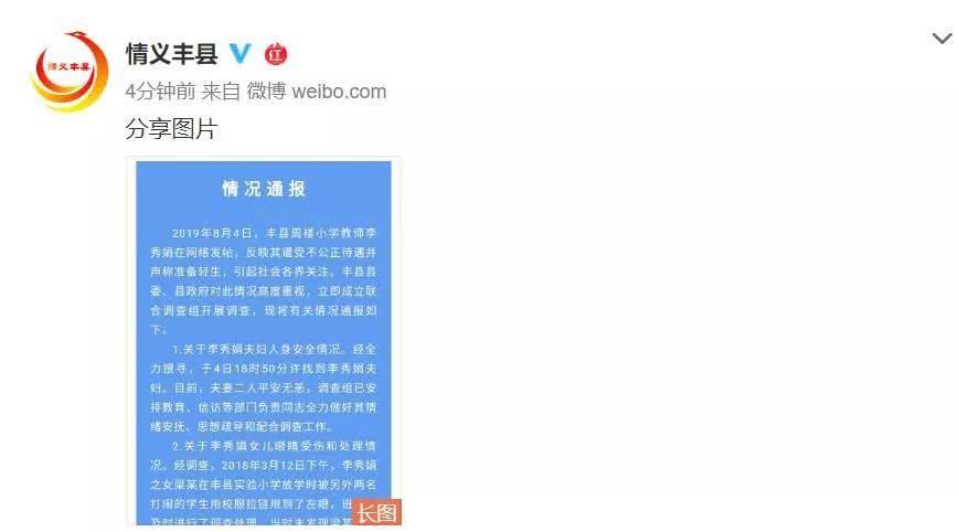 """江苏丰县通报""""绝笔信""""事件调查情况:未发现民警有殴打辱骂行为"""