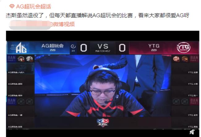 王者荣耀:AG超玩会联系老队员看是否需要帮助,玩家觉得太暖心了