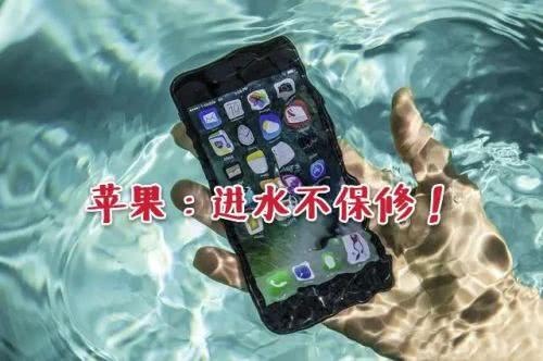 说好的2米深水防水,一分钟不到就死机,手机防水宣传都是假的