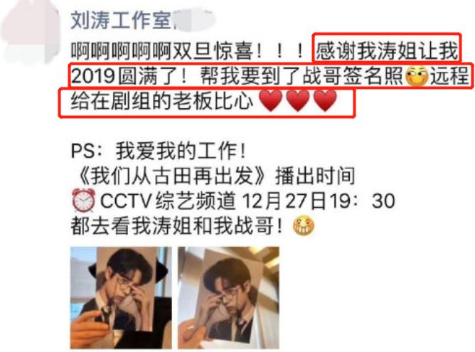 肖战到底有多火刘涛的下属都是战哥小迷妹,涛姐亲自要签名照真是太惊喜