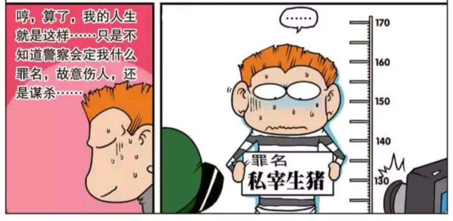 漫画 村 逮捕