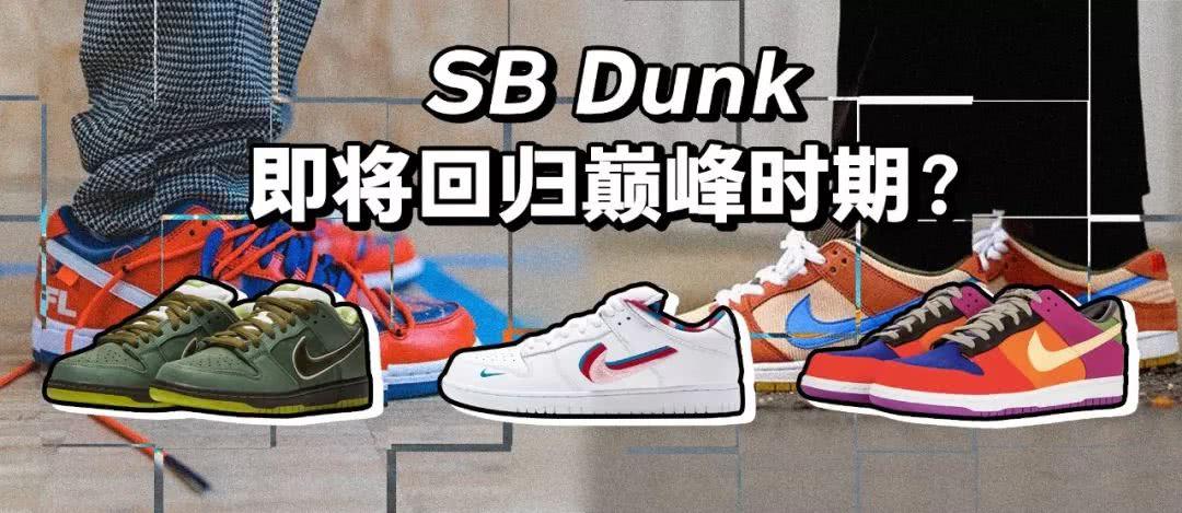 SB Dunk 全线起飞,难道是因为跟 Sup 的联名?