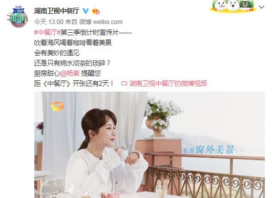 《中餐厅3》即将首播,王俊凯升级成大堂经理,杨紫也有了新职位