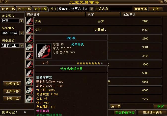天龙八部:喜极而悲!玩家做出2个8星饰品,结果都没属性攻!