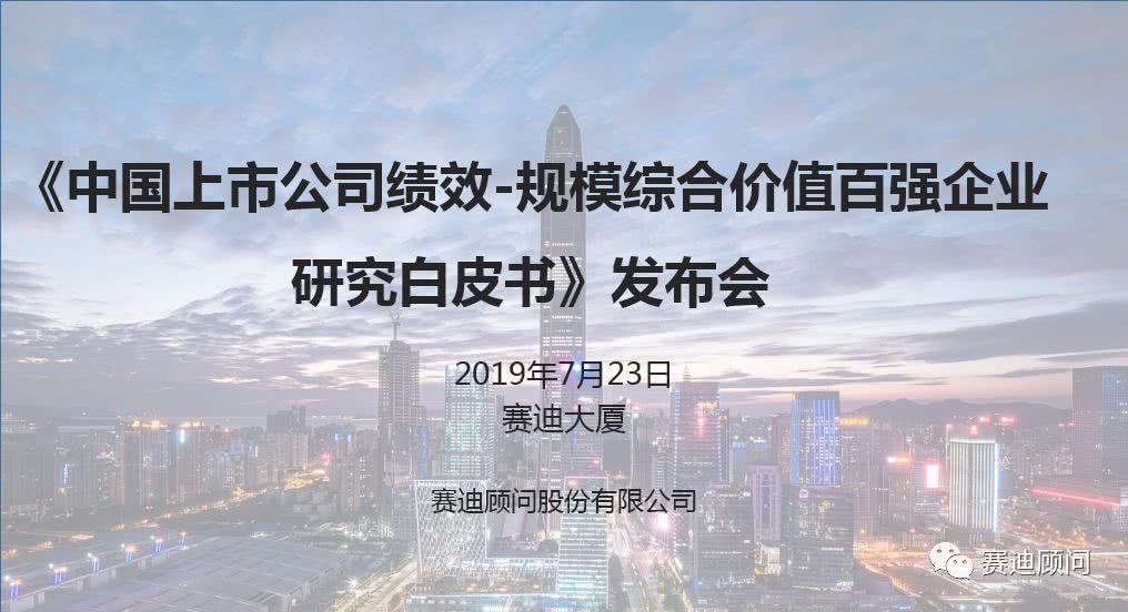 赛迪顾问发布2019年中国上市公司综合价值百强榜