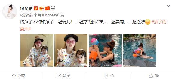 """包文婧带女儿游泳,晒""""姐妹""""装卖萌照,女儿越来越像包贝尔了"""