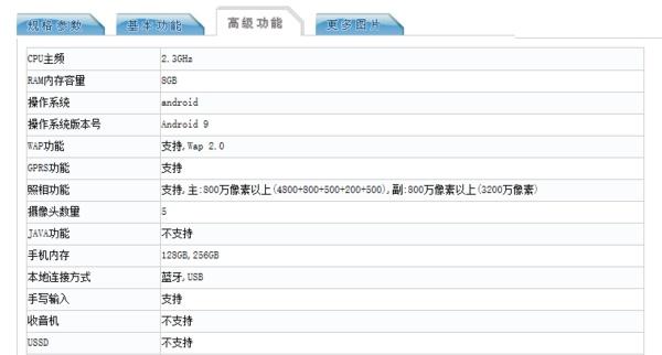<b>疑似vivo S5入网工信部 蔡徐坤定制版双十一开启预售</b>
