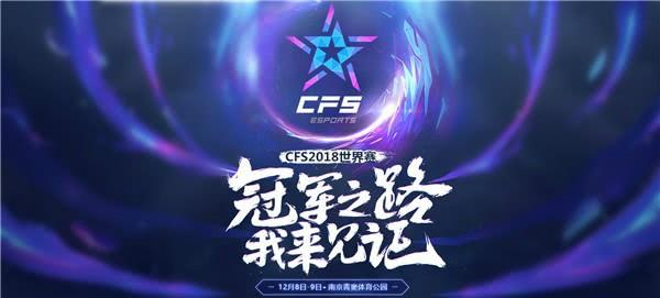 """""""压轴大戏""""CFS世界总决赛究竟影响力如何?"""