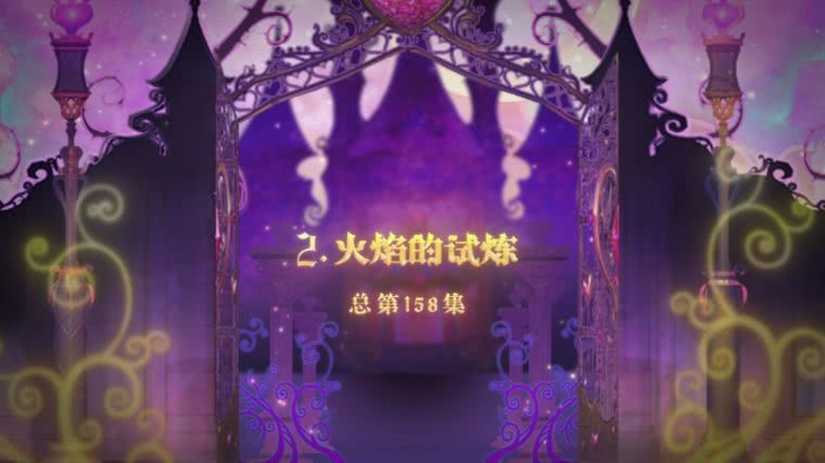 叶罗丽第七季第2集预告:火焰的试炼开始,孔雀陈思思被精灵救走