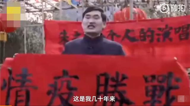 网红大衣哥为家乡和武汉捐款40万,还开个人演唱会为武汉加油