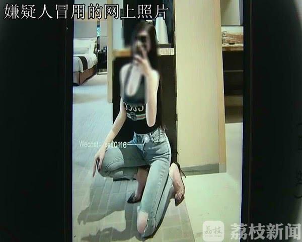 "<b>""胖村姑""伪装成""白富美""网上诈骗250多万</b>"