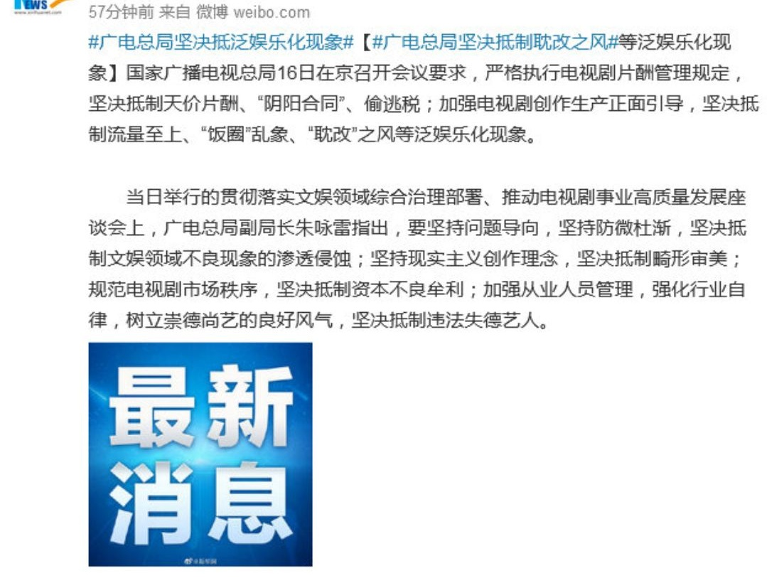 """广电总局发声:坚决抵制""""耽改""""之风、""""饭圈""""乱象,引起热议"""
